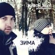 Живой Звук production— Зима EP (2012)
