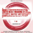 BeatCheat.net — Best Battle Beats
