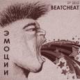 BeatCheat— Эмоции EP (2012)