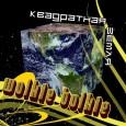 Wolkie Tolkie— Квадратная Земля