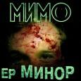 Мимо— Минор (EP)
