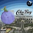 CokeBoy — Городская Депрессия (Mixtape)