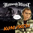 Jimmy Wise — КОМИКСЫ