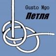 Gusto MGO— Петля /AHR136CD/ (2012)