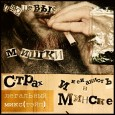 Плюшевые Мишки— Страх и ненависть в Минске (2012)