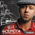 Серёга— Мой Двор: Спортивные Частушки (2004)