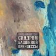 #LSCD43: Маевв и Александр Горбач – Синдром Башенной Принцессы