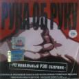 Сборник «Рука об Руку» (2004)