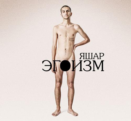 yashar-egoizm-cover
