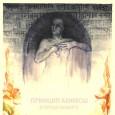 Принцип Ахимсы — В сердце каждого (2013)