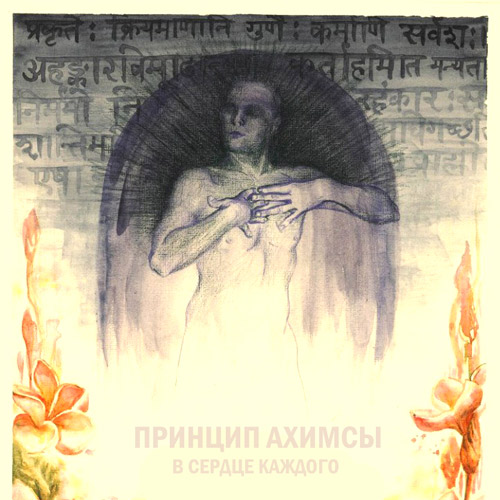 princip-ahimsy-cover