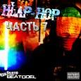 Какбудто x Beatodel— Hlap-Hop