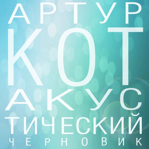 artur_kot_cover