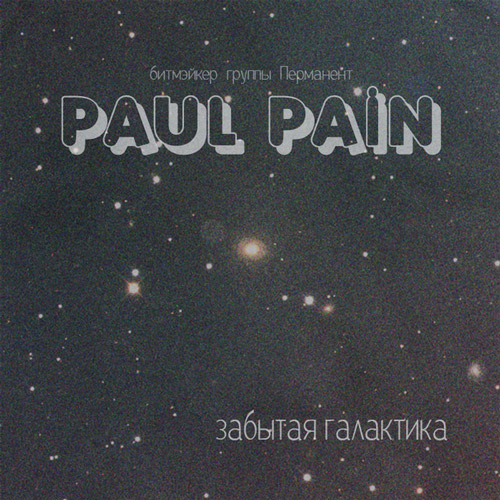 paul-pain-cover