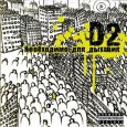 D2— Необходимо для дыхания (2013)