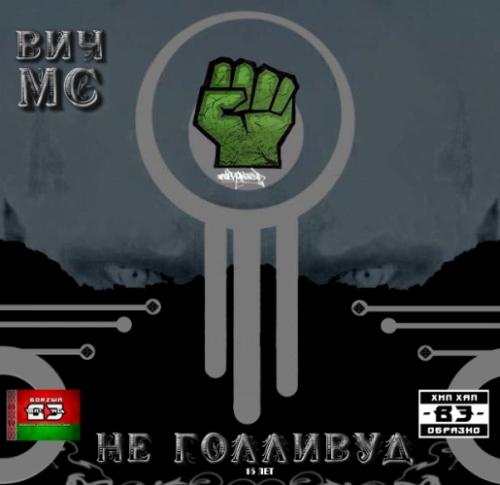Вич МС