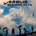 Bablik— Всё как есть