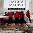 Никита Мастяк — Игрушки (2014)