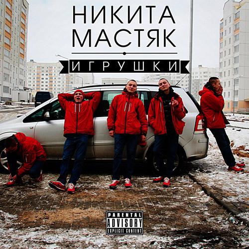 nikita-mastyak-cover
