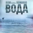 Rom a.k.a. Romario — Вода