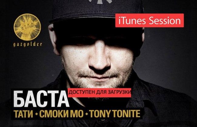 Баста iTunes