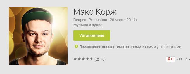 Макс Корж в Google Play