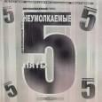 Неумолкаемые— Пять (2005)