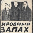 Удар Банды— Кровный запах (1995)