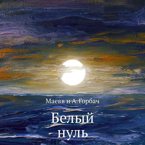 maevv-cover