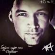 Homie— Безумно можно быть первым (2014)