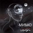 МимО— Черное Красное Белое