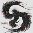 Seryoga— Феникс