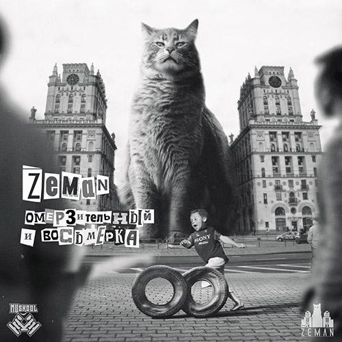 Zeman - Омерзительная восьмерка